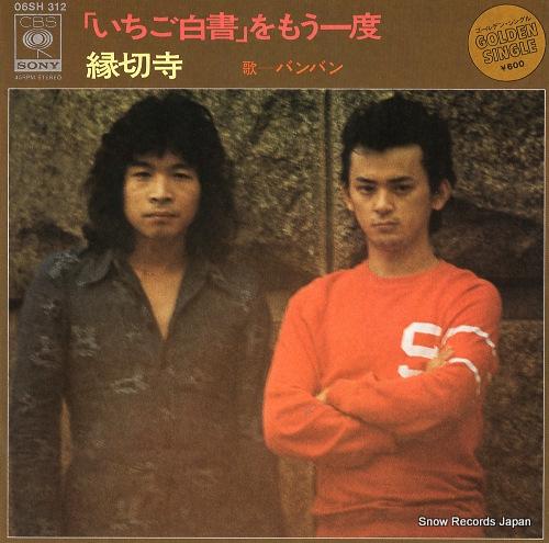 BANG BANG ichigo hakusho wo mo ichido 06SH312 - front cover