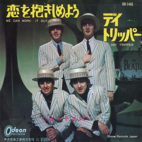ザ・ビートルズ - 恋を抱きしめ...