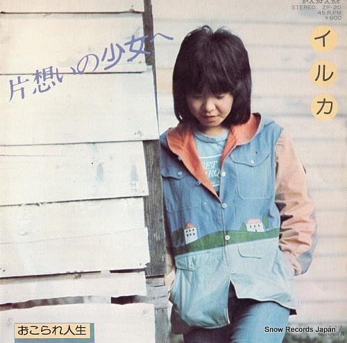 IRUKA kataomoi no shojo e ZP-20 - front cover