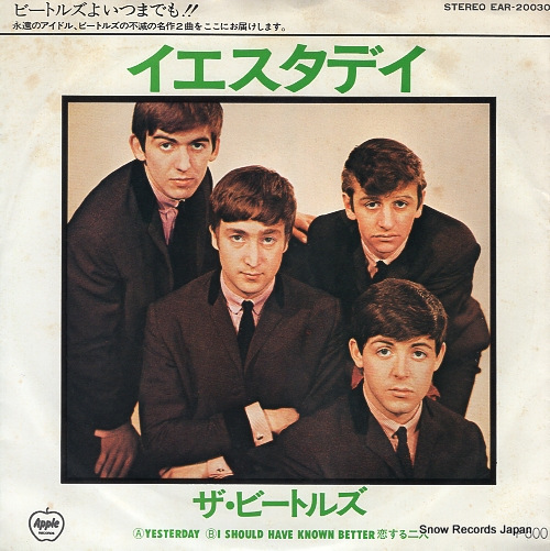 BEATLES, THE yesterday EAR-20030 - front cover