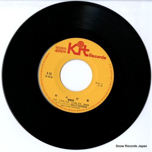 BILLY BANBAN rengeso X-13 - disc