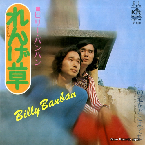 BILLY BANBAN rengeso X-13 - front cover