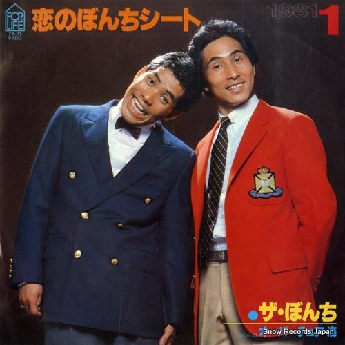 ザ・ぼんち 恋のぼんちシート 7K-11