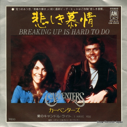 CARPENTERS, THE breaking up is hard to do CM-2025 - front cover
