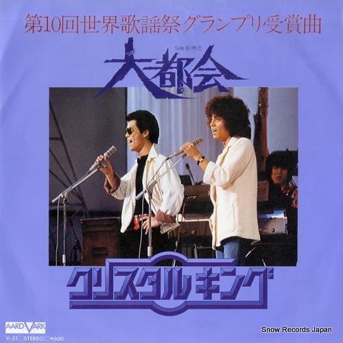 CRYSTAL KING daitokai V-51 - front cover