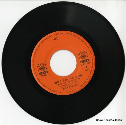 DOJO, YOZO hanshin tigars kazoe uta 07SH1685 - disc
