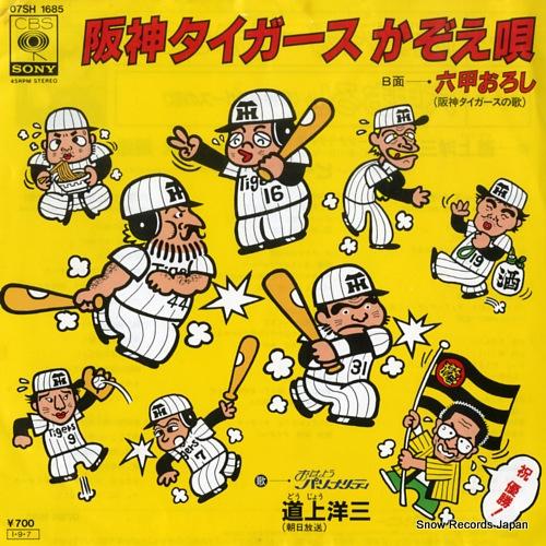 DOJO, YOZO hanshin tigars kazoe uta 07SH1685 - front cover