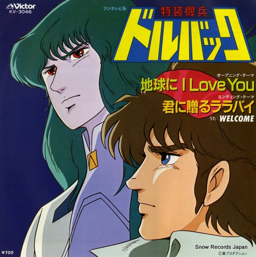 WELCOME chikyuu ni i love you KV-3046 - front cover