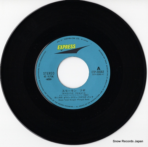 DOWN TOWN BOOGIE WOOGIE BAND smokin' boogie ETP-20082 - disc