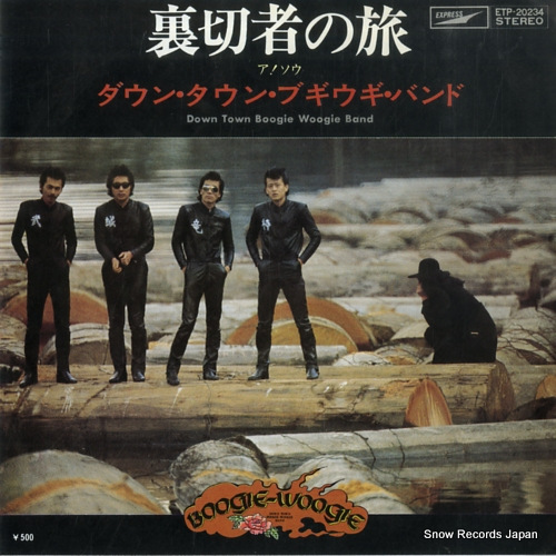 DOWN TOWN BOOGIE WOOGIE BAND uragirimono no tabi ETP-20234 - front cover