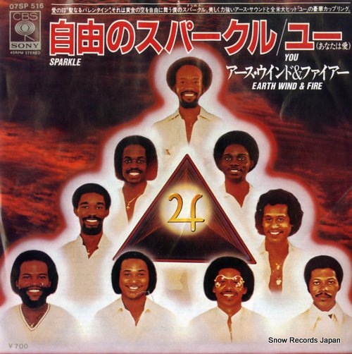 EARTH, WIND AND FIRE sparkle 07SP516 - front cover