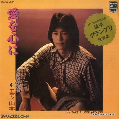 YAMAMOTO, EDDY ai wo kokoro ni 7PL-20 - front cover