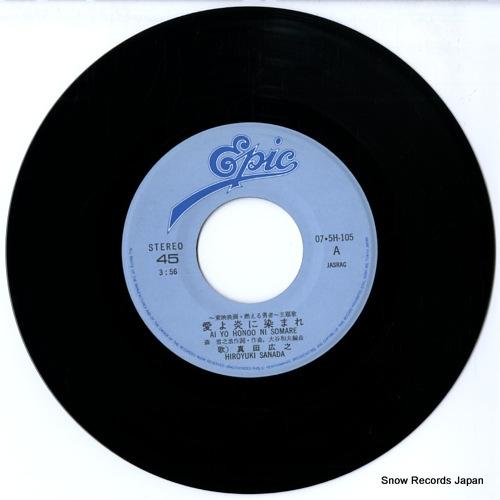 SANADA, HIROYUKI ai yo honoo ni somare 07.5H-105 - disc
