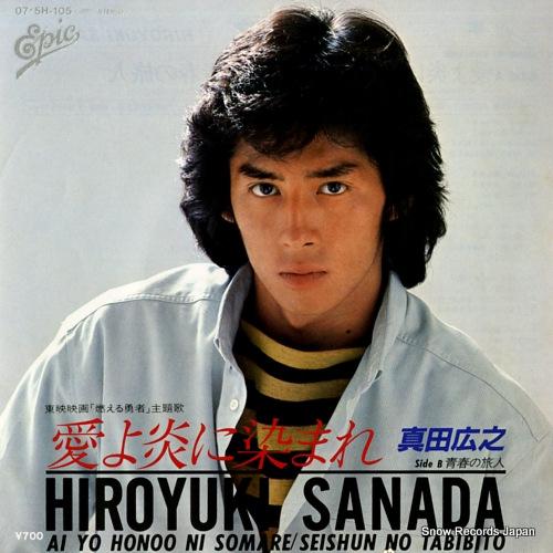 SANADA, HIROYUKI ai yo honoo ni somare 07.5H-105 - front cover