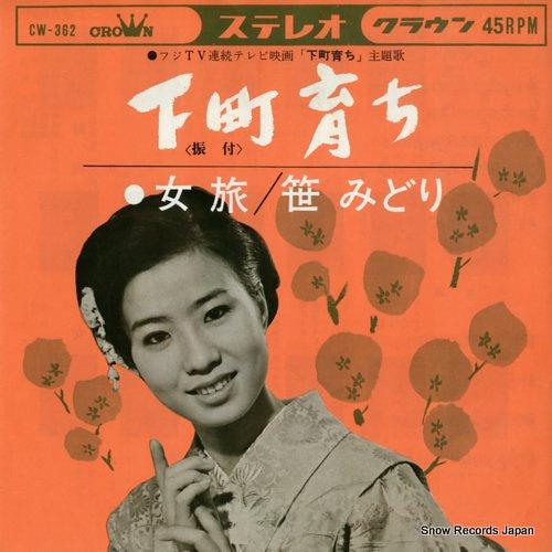 SASA MIDORI - shitamachi sodachi - 45T x 1