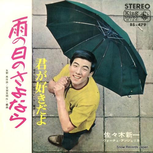 SASAKI, SHINICHI amenohi no sayonara BS-479 - front cover