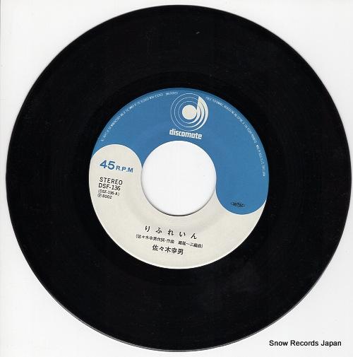 SASAKI, YUKIO refrain DSF-136 - disc