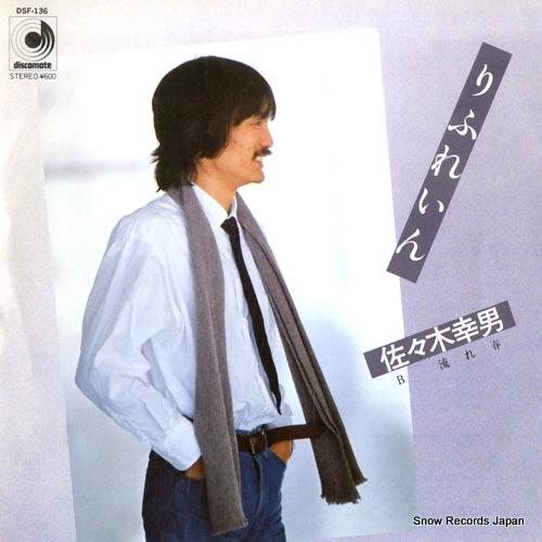 SASAKI, YUKIO refrain DSF-136 - front cover