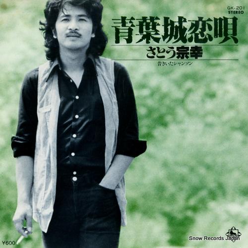 さとう宗幸 青葉城恋唄 GK-201