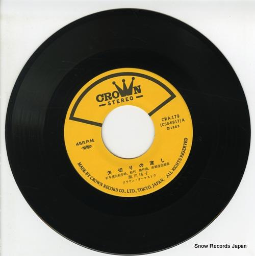 SEGAWA, EIKO yagiri no watashi CWA-179 - disc