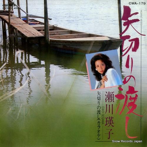 SEGAWA, EIKO yagiri no watashi CWA-179 - front cover
