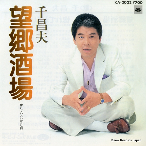 SEN MASAO - bokyo sakaba - 45T x 1
