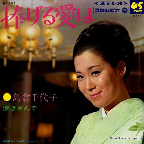 SHIMAKURA, CHIYOKO sasageru ai wa SAS1248 - front cover