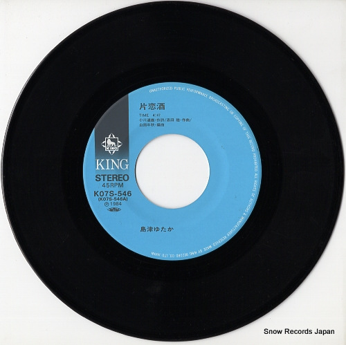 SHIMAZU, YUTAKA katakoizake K07S-546 - disc