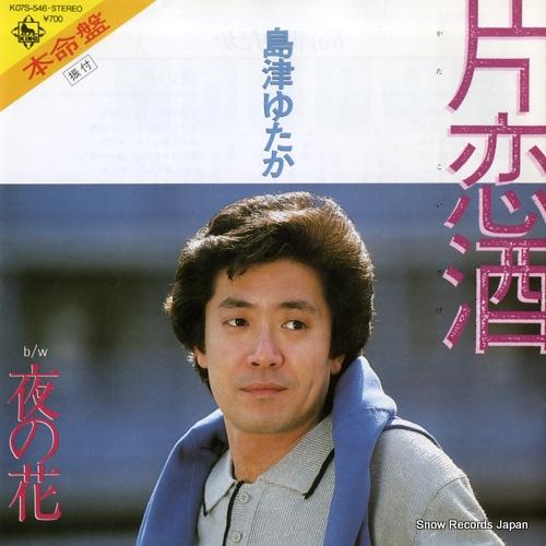 SHIMAZU, YUTAKA katakoizake K07S-546 - front cover