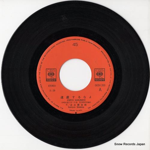 SHIMIZU, KENTARO enryo surunayo 06SH200 - disc