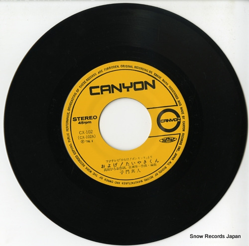 SHIMON, MASATO oyoge taiyaki kun CX-102 - disc