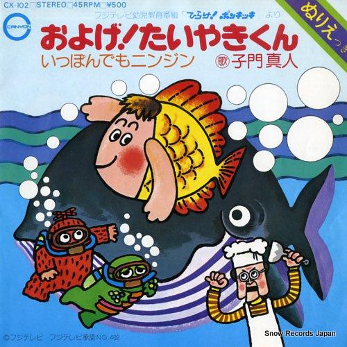 SHIMON, MASATO oyoge taiyaki kun CX-102 - front cover