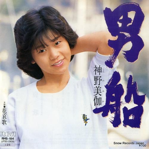 SHINNO, MIKA otokobune RHS-184 - front cover