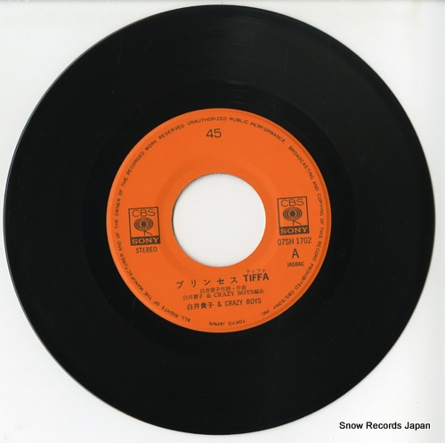 SHIRAI, TAKAKO princess tiffa 07SH1702 - disc