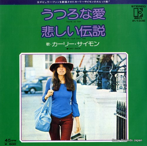 カーリー・サイモン - うつろな愛 - P-133E - レコード ...