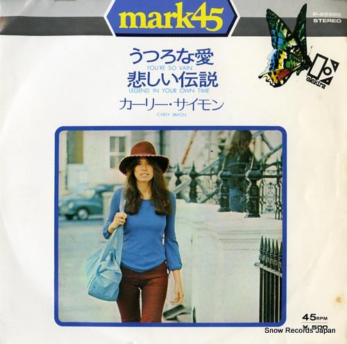 カーリー・サイモン - うつろな愛 - P-2588E - レコード ...