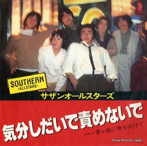 SOUTHERN ALL STARS kibunshidai de semenai de VIH-1032 - front cover