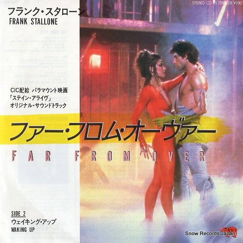 STALLONE, FRANK far from over 7DW0031 - front cover