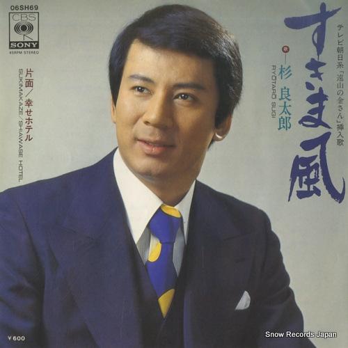 SUGI RYOTARO - sukimakaze - 7'' 1枚