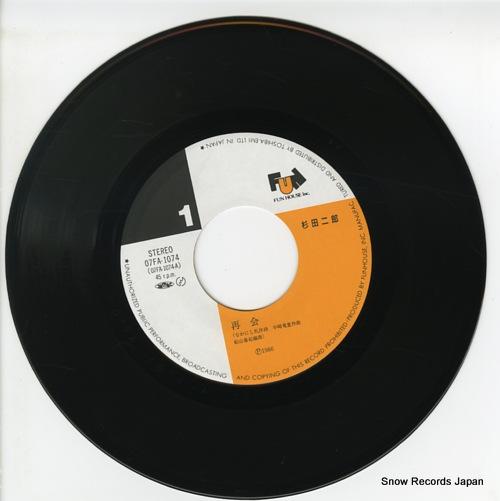 SUGITA, JIRO saikai 07FA-1074 - disc