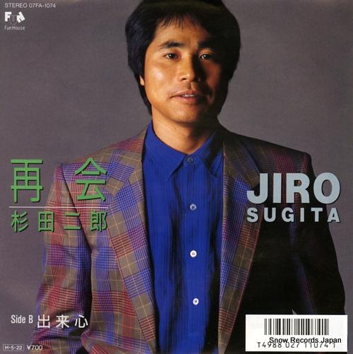 SUGITA, JIRO saikai 07FA-1074 - front cover