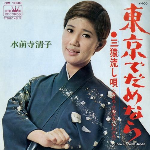 SUIZENJI, KIYOKO tokyo de dame nara CW-1000 - front cover