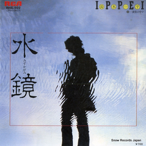 SUZUKI, IPPEI mizukagami RHS-502 - front cover