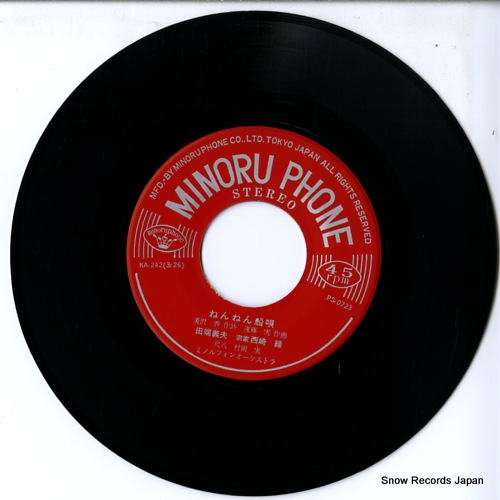 TABATA, YOSHIO, AND MIDORI NISHIZAKI nennen funauta KA-242 - disc