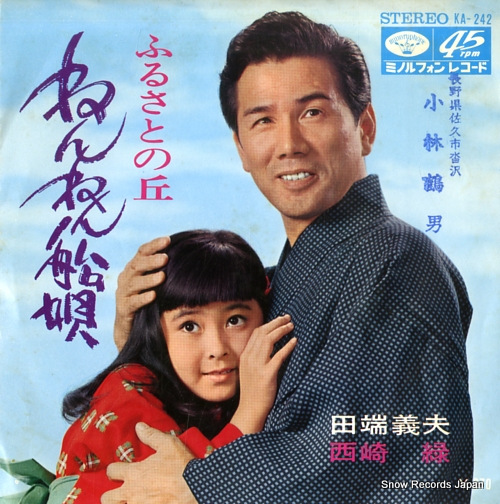TABATA, YOSHIO, AND MIDORI NISHIZAKI nennen funauta KA-242 - front cover