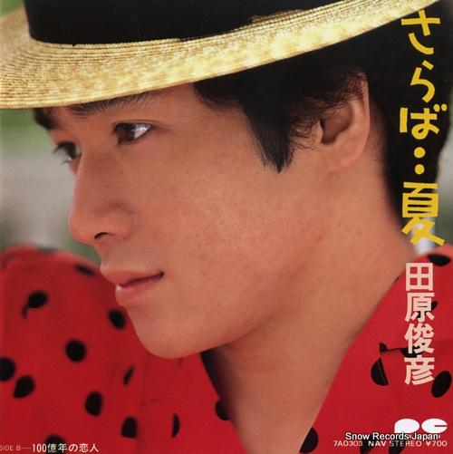 TAHARA, TOSHIHIKO saraba natsu 7A0303 - front cover