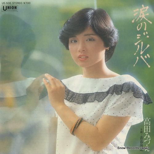 TAKADA, MIZUE namida no jiruba UE-506 - front cover