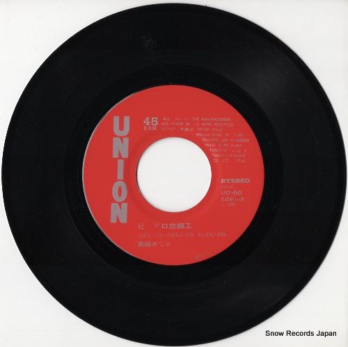 TAKADA, MIZUE vidro koizaiku UC-50 - disc