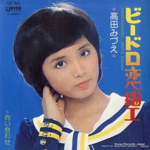 TAKADA, MIZUE vidro koizaiku UC-50 - front cover