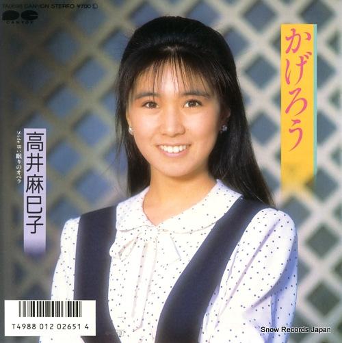TAKAI, MAMIKO kagerou 7A0698 - front cover